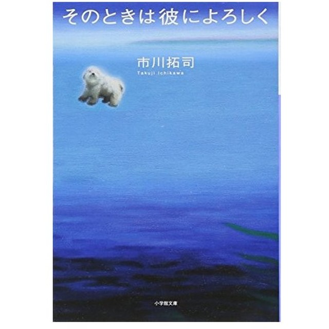 (文庫)そのときは彼によろしく/市川 拓司/小学館 (管理:790635)