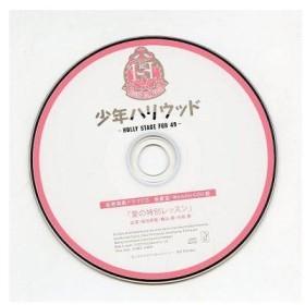 中古アニメ系CD 少年ハリウッド -HOLLY STAGE FOR 49- Blu-ray&DVD全巻購入特典ドラマCD 「愛の特別レッ