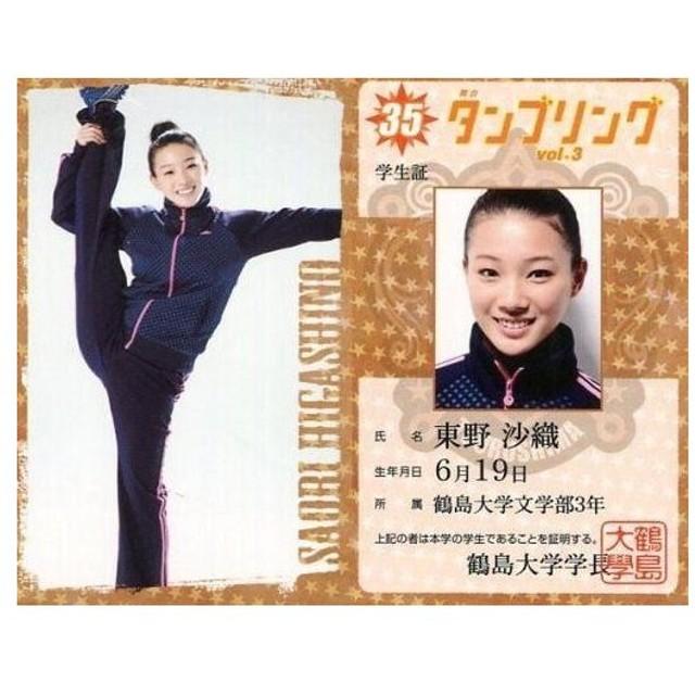 中古コレクションカード(女性) 3...