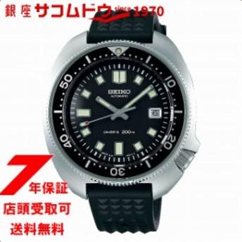 [SEIKO]セイコー PROSPEX プロスペックス 1970 メカニカルダイバーズ 復刻デザイン SBDX031 腕時計 メンズ
