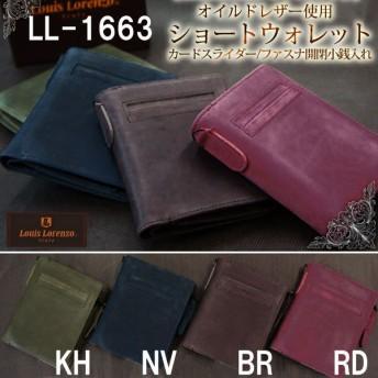 [売り切れました] Louis Lorenzo 本革オイルドレザー メンズ本革折り財布 LL-1663 ルイロレンツォ