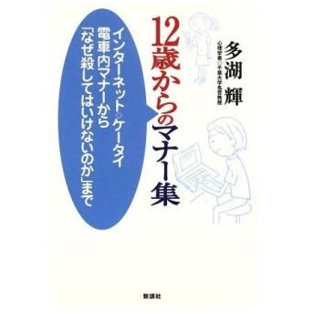 12歳からのマナー集 インターネット・ケータイ・電車内マナーから「なぜ殺してはいけないのか」まで/多湖輝(著者)