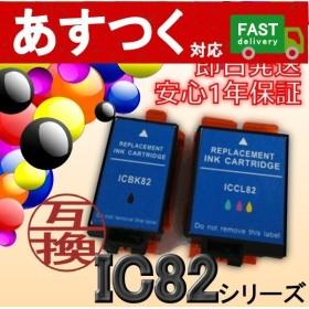 ICCL82 3色カラー 互換インクカートリッジ EP社 エプソン
