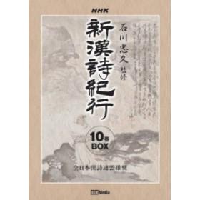 新漢詩紀行 ~石川忠久監修~ 10巻BOX [DVD](中古品)