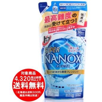 [売り切れました] LION(ライオン) トップ スーパーナノックス 洗濯洗剤 液体 詰替 360g つめかえ用 NANOX