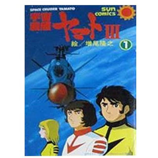 中古少年コミック 宇宙戦艦ヤマ...