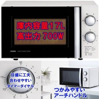 【売り切れました】 700W 17L 電子レンジ DR-D265W6 (60Hz:西日本向け)ツインバード