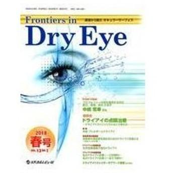 中古単行本(実用) ≪健康・医療≫ Frontiers in Dry Eye Vol.13 No.1