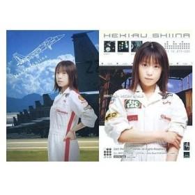 中古コレクションカード(女性) 219 : 椎名へきる/CD「嵐のち晴れ」特典 椎名へきるトレーディングカード