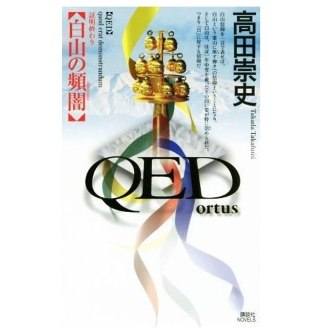 QED ortus 白山の頻闇 講談社ノベルス/高田崇史(著者)