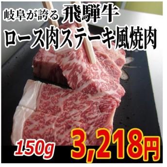 肉 牛肉 飛騨牛 ステーキ風 ロース肉 150g 肉 牛肉 バーベキュー 焼肉 焼き肉 和牛