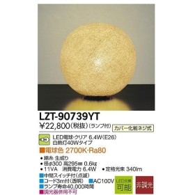 大光電機 LZT-90739YT LED和風照明 非調光 白熱灯40Wタイプ 電球色 2700K φ300 錦糸生成り [代引き不可]