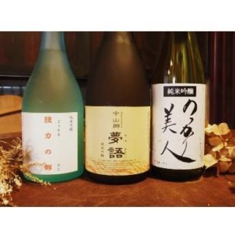 HT-03 大山町地酒3本セット (夢語、のっかり美人、強力の郷)