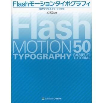 Flashモーションタイポグラフィ50サ