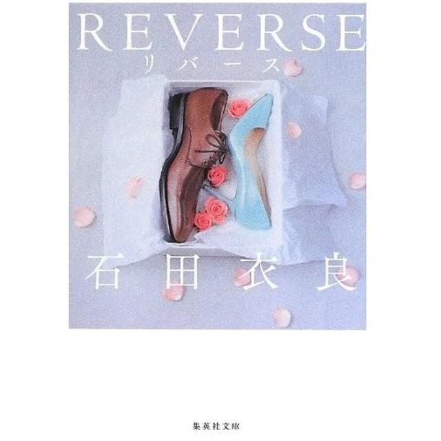 (文庫)REVERSE−リバース/石田 衣良/集英社 (管理:791385)
