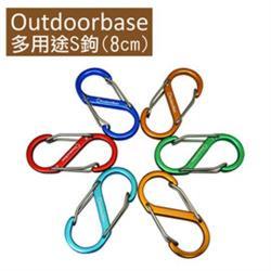 Outdoorbase 多用途鋁合金露營掛繩S勾 8cm隨機6入 兩入組合包 露營 童軍