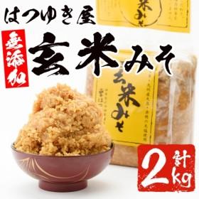 No.3354  無添加みそ(1kg×2袋) 4玄米みそ(1kg×2袋)【はつゆき屋】