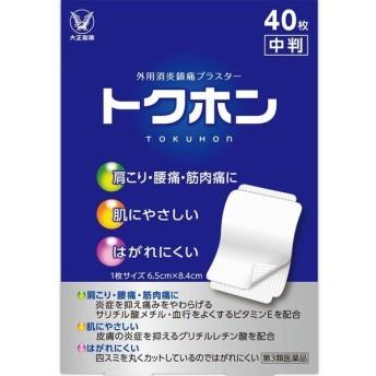 予約商品(第3類医薬品)トクホン中判 (40枚)ご注文後に取り寄せます。