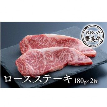 D-60 おおいた豊美牛ロースステーキ(180g×2枚)