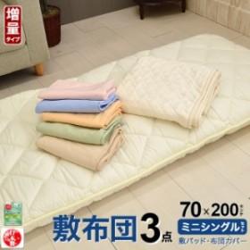敷き布団 敷きパッド 3点セット (増量タイプ) 専用カバー 日本製 70×200cm ミニシングル