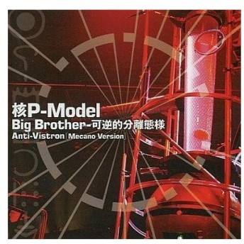 中古邦楽CD 核P-MODEL / Big Brother -可逆的分離態様(メカノ限定)