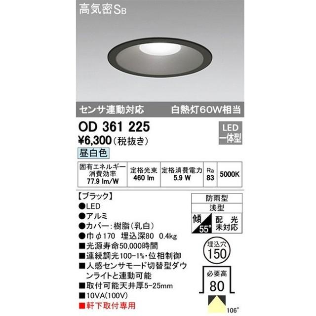 OD361225 センサ連動対応軒下ダウンライト (φ150・白熱灯60Wクラス) LED(昼白色) オーデリック(ODX) 照明器具