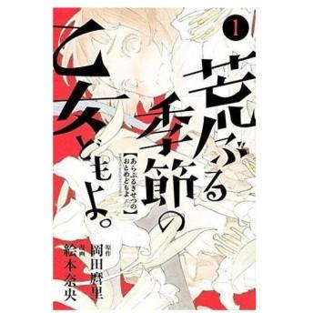 中古少年コミック 荒ぶる季節の乙女どもよ。(1) / 絵本奈央