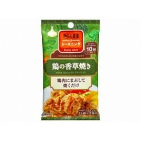 エスビー S&B  シーズニング 鶏の香草焼き 10gX2袋 x10 4901002115593