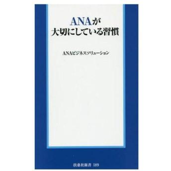 中古新書 ≪政治・経済・社会≫ ANAが大切にしている習慣 / ANAビジネスソリューション