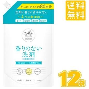 ファーファ フリー& 液体洗剤 無香料 詰替 800g (ケース12入)
