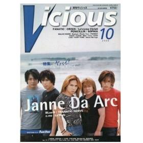中古Vicious Vicious ヴィシャス 2000年10月