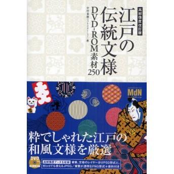 江戸の伝統文様 DVD ROM素材250