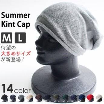送料無料 サマーニット帽 メンズ レディース ニット帽 夏用 薄手 医療用 抗がん剤 夏 黒 白 綿 コットン ニット 帽子 ワッチ ビーニー