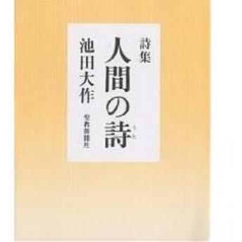 人間の詩 詩集/池田大作