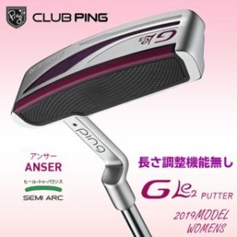 【9月6日発売予定】ピンゴルフ GLe2 ANSER アンサー パター 長さ調整機能無し 日本正規品 左右選択可 PING 2019 レディース