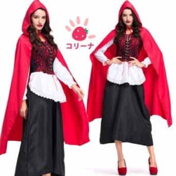 送料無料 赤ずきんコスチューム 赤ずきん コスプレ コスチューム ハロウィン 赤ずきん コスプレ衣装 大人用 女性 レディース 仮装 M XL