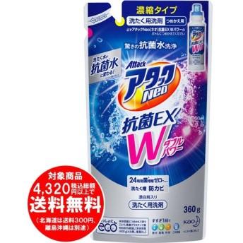 [売り切れました] アタックNeo 抗菌EX Wパワー 洗濯洗剤 濃縮液体 つめかえ 360g