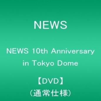 NEWS 10th Anniversary in Tokyo Dome【DVD】(通常仕様)(中古品)