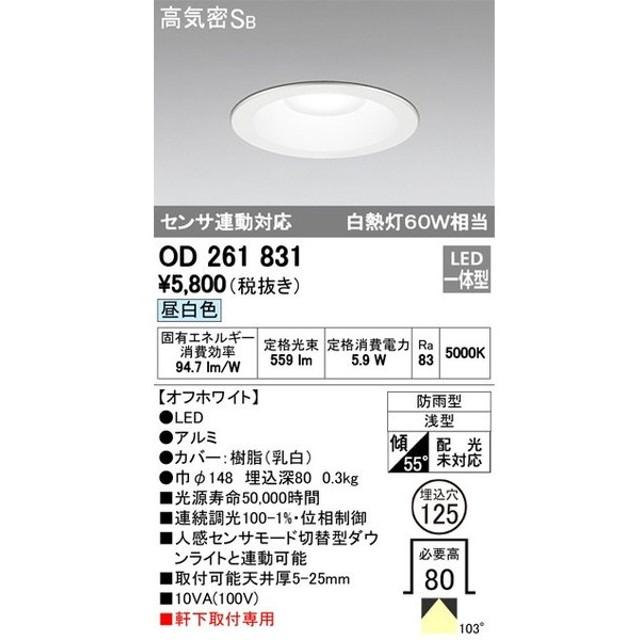 OD261831 センサ連動対応軒下ダウンライト (φ125・白熱灯60Wクラス) LED(昼白色) オーデリック(ODX) 照明器具