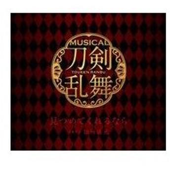 中古アニメ系CD 刀剣男士 加州清光 / 見つめてくれるなら[初回プレス限定盤B]