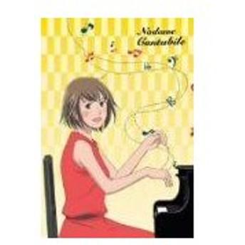 のだめカンタービレ VOL.1 (DVD) (管理:152573)