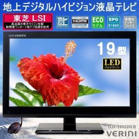 【売りきれました】19型LED液晶地上デジタルハイビジョン液晶テレビTLD-19S220LB