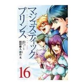 中古B6コミック マジェスティックプリンス(完)(16) / 新島光