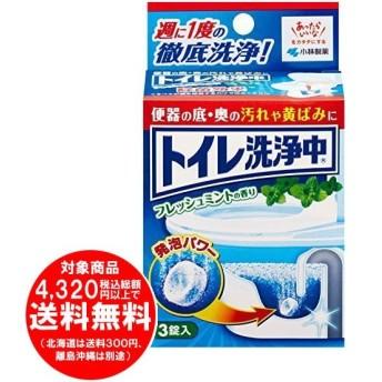 [売り切れました] トイレ洗浄中 フレッシュミントの香り 3錠 小林製薬