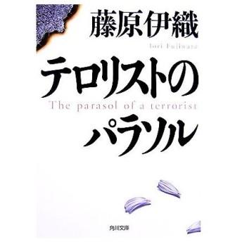 テロリストのパラソル 角川文庫/藤原伊織【著】
