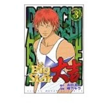(少年コミック)Big star大吉 3 (少年マガジンコミックス)/吉田 滉一
