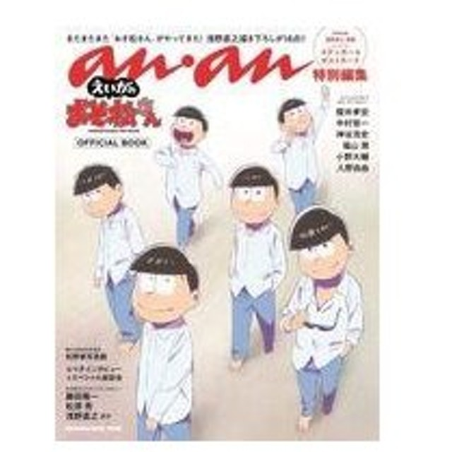中古アニメムック anan特別編集「えいがのおそ松さん」OFFICIAL BOOK