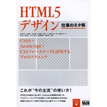 HTML5デザイン仕事のネタ帳