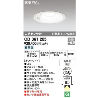 OD361205 人感センサ付軒下ダウンライト (φ150・白熱灯100Wクラス) LED(昼白色) オーデリック(ODX) 照明器具