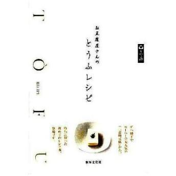 中古単行本(実用) ≪料理・グルメ≫ お豆腐屋さんの とうふレシピ / 世界文化社
